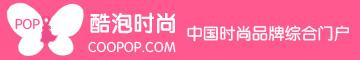 酷泡时尚 - 中国时尚资讯综合门户