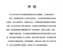 李易峰就撞车发声明:向大家道歉 接受处罚
