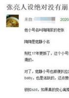 张亮又现迷之操作?疑同居式离婚后,社交小号曝光引热议