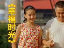 明星360赵本山电影《幸福时光》里的盲人女孩一晃这么多年了
