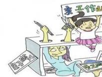 改作业不是家长的事!政协委员建议:减少家长陪作业任务,给家长减负